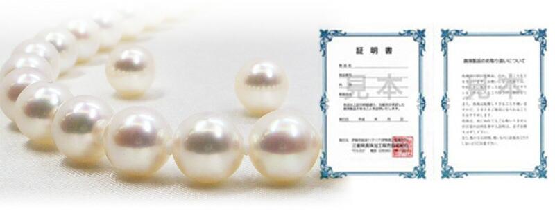 花珠真珠と三重県真珠加工販売協同組合の証明書