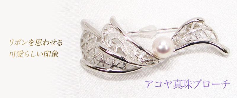 アコヤ真珠ブローチ