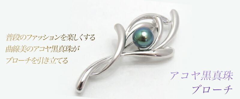 アコヤ黒真珠ブローチ y-b-136