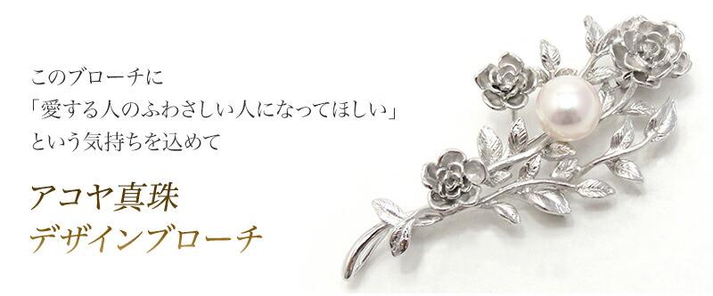 アコヤ真珠ブローチ y-b-138