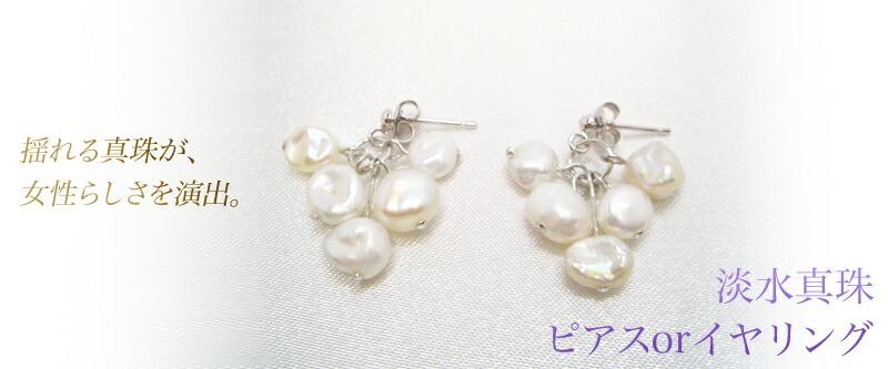 淡水真珠デザインイヤリング・ピアス