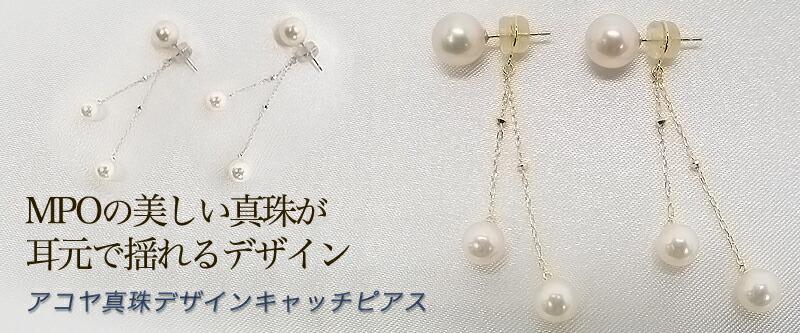 アコヤ真珠デザインキャッチピアス