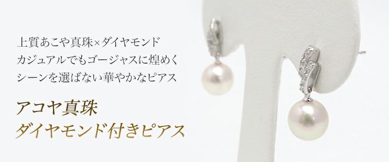アコヤ真珠ピアス ダイヤ付き y-i-446
