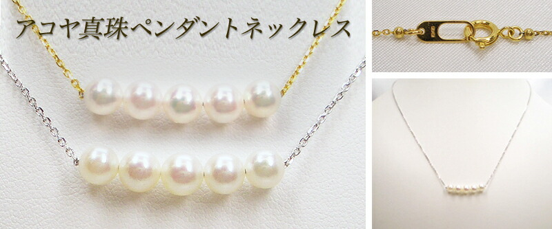 アコヤ真珠デザインペンダントネックレス