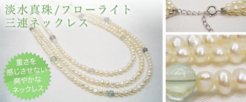 SV淡水真珠/フローライト三連ネックレス