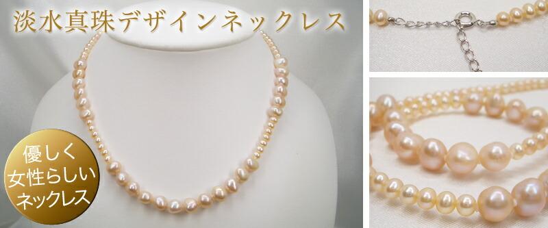 SV淡水真珠デザインネックレス