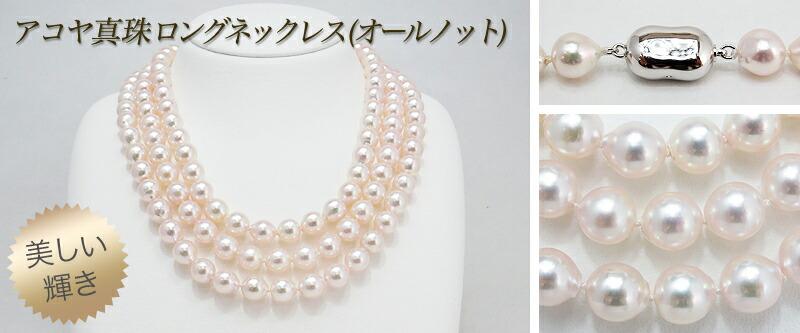 アコヤ真珠ロングネックレス(オールノット)