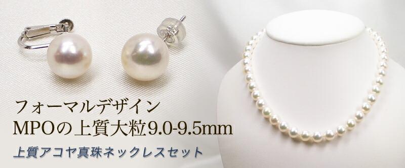 上質アコヤ真珠ネックレスセット