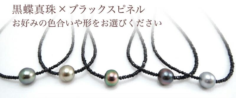 クロチョウ真珠/スピネル ネックレス