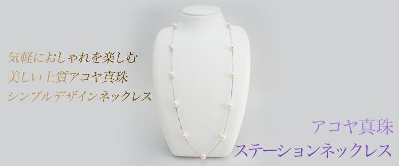 アコヤ真珠ステーションネックレス