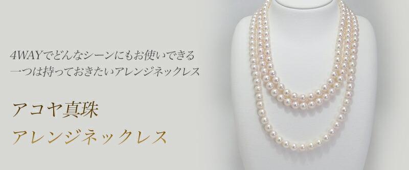 アコヤ真珠(セミラウンド)4WAYアレンジネックレス