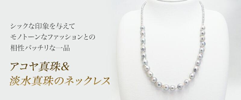 アコヤ真珠/淡水真珠ネックレス y-n-586