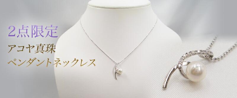 アコヤ真珠ペンダントネックレス