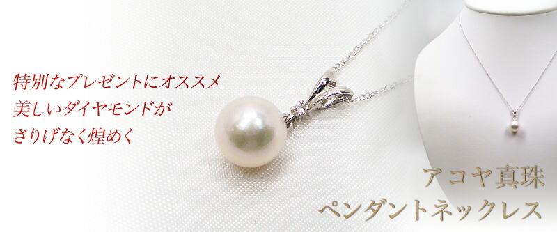 アコヤ真珠ペンダントネックレス D-0.02ct(チェーン付き)