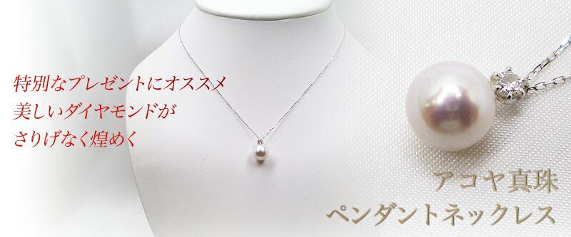 アコヤ真珠ペンダントネックレス D-0.10ct(チェーン付き)