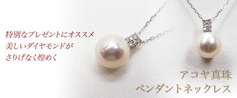 アコヤ真珠ペンダントネックレス D-0.06ct(チェーン付き)