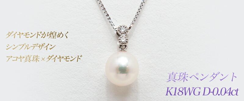アコヤ真珠ペンダント ダイヤモンド入り