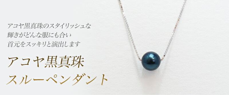 アコヤ黒真珠スルーペンダント