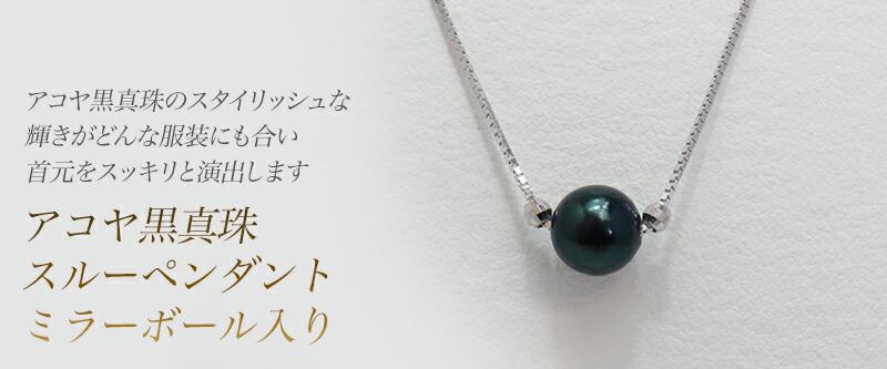 アコヤ黒真珠スルーペンダント(ミラーボール入り)