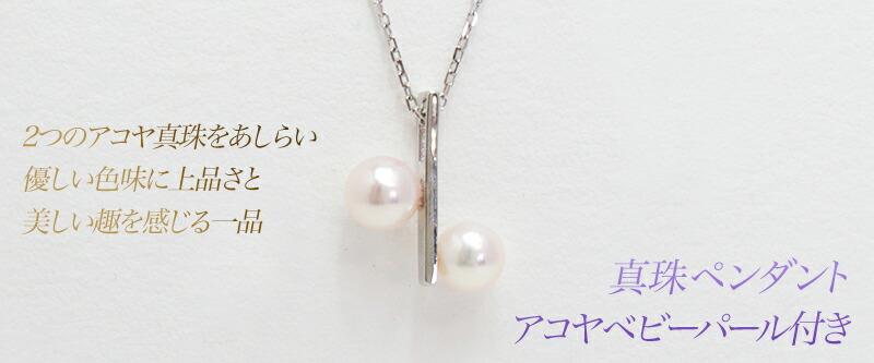 アコヤ真珠ペンダントネックレス(アコヤベビー付き) y-p-157