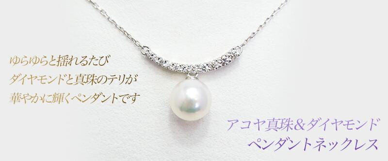 アコヤ真珠/ダイヤモンドペンダントネックレス y-p-161