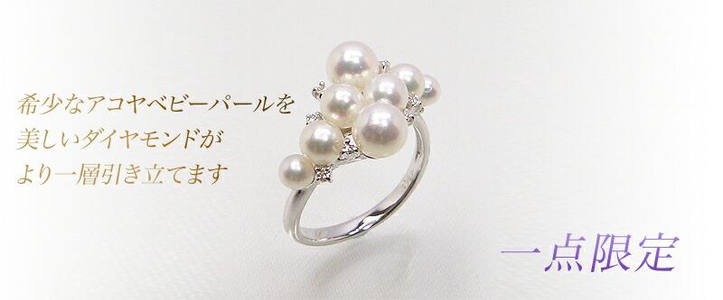 アコヤ真珠リング(D-0.08ct)