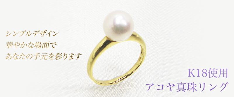 アコヤ真珠リング