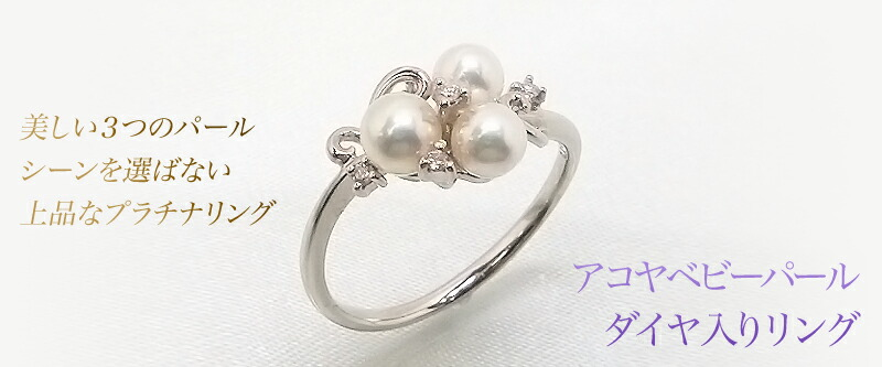 アコヤベビーパール ダイヤ入りリング