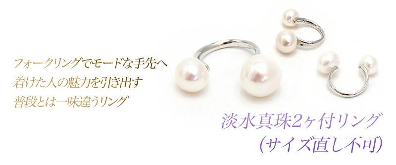 淡水真珠2ヶ付リング(サイズ直し不可) y-r-107