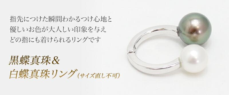 黒蝶真珠・白蝶真珠リング(サイズ直し不可) y-r-109