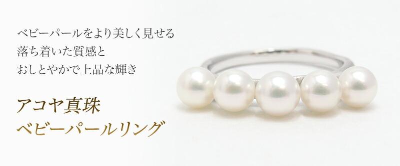アコヤベビーパールリング y-r-110