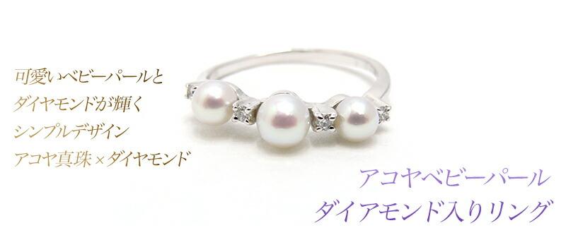 アコヤベビーパールリング ダイヤモンド入り y-r-111
