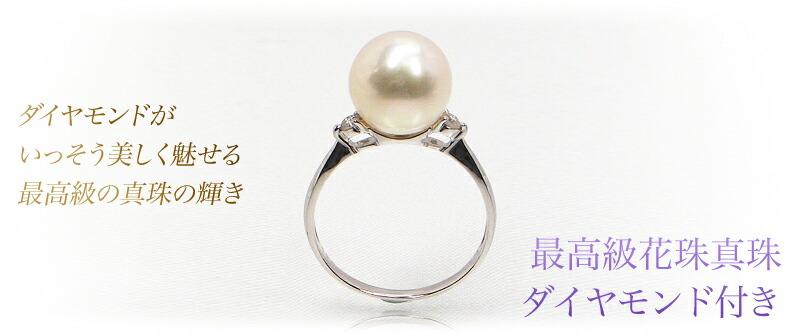 最高級花珠真珠リング D入(0.08ct)