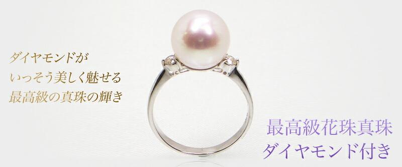 最高級花珠真珠リング D入(0.15ct)