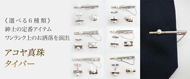 アコヤ真珠タイピン・カフスセット