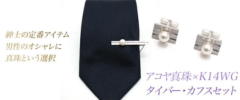 アコヤ真珠タイバー・カフスセット