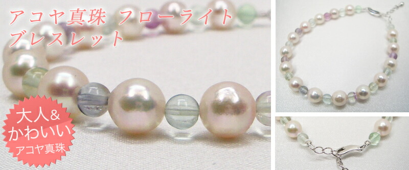 SVアコヤ真珠/フローライトブレスレット