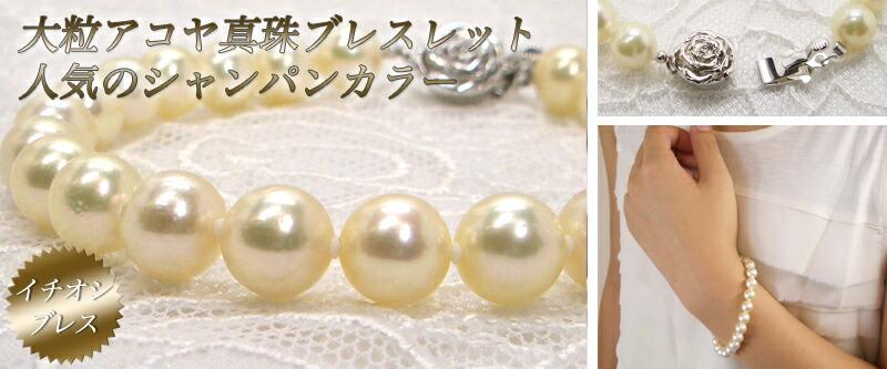 SVアコヤ真珠ブレスレット(シャンパンカラー)