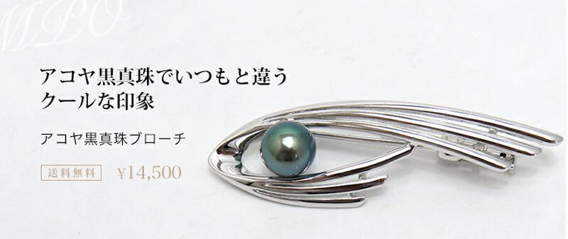 アコヤ黒真珠ブローチ y-b-137