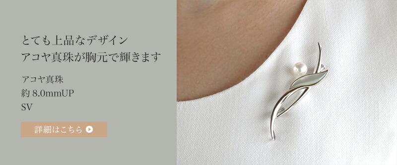 アコヤ真珠/白蝶貝ブローチ