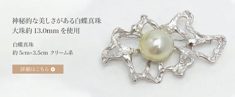白蝶真珠ブローチ y-b-144