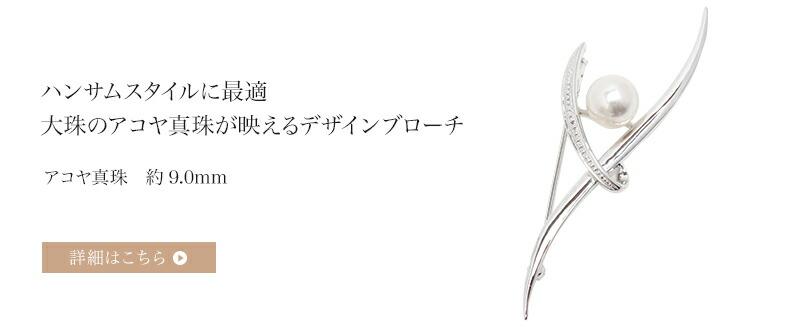 アコヤ真珠ブローチ 約9.0mm ラウンド SV y-b-149