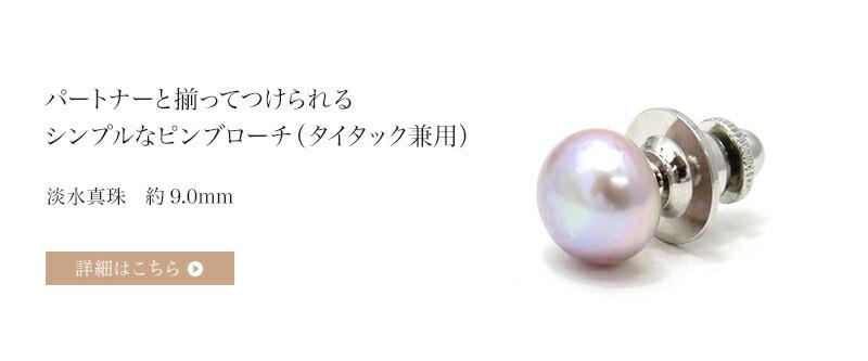 淡水真珠ピンブローチ 約9.0mm ボタン SV y-b-152