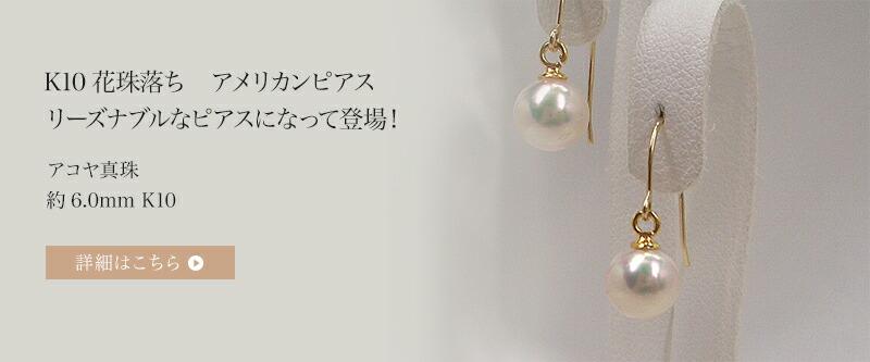 MPOの高級花珠落ちがリーズナブルなピアスになって新登場。花珠に匹敵する真珠がこのお値段。限界ギリギリ大特価。