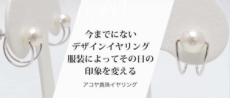 アコヤ真珠イヤリング スクリュータイプ y-i-445