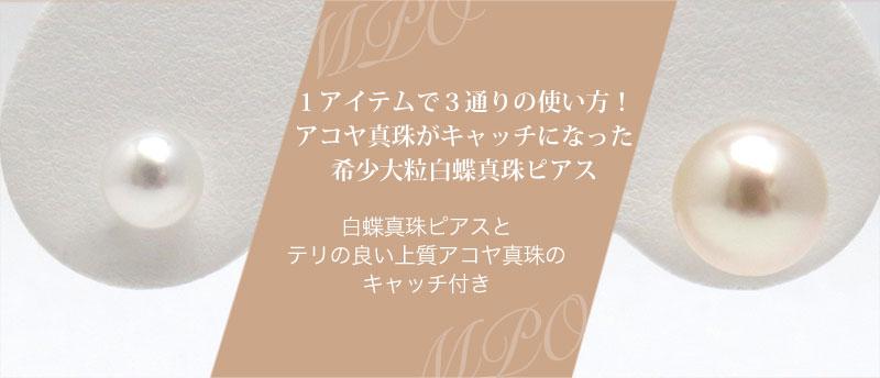 白蝶真珠ピアス テリの良いアコヤ真珠キャッチ付き y-i-448