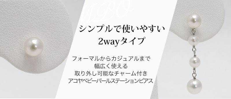 アコヤベビーパールステーションピアス 約3.5-5.5mm 4ヶ付き×2 y-i-450