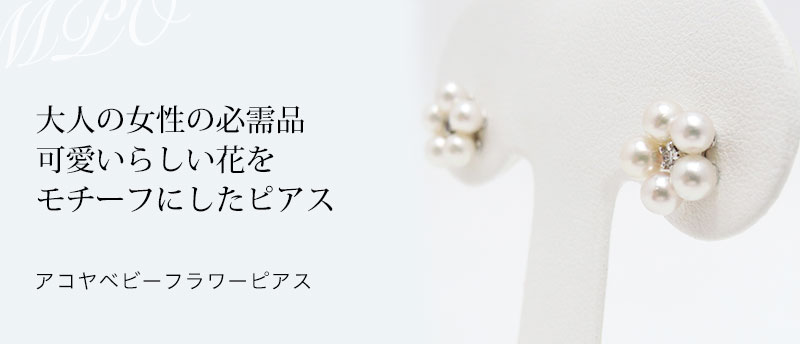 アコヤベビーフラワーピアス 約3.5mm 5ヶ付き×2 y-i-453