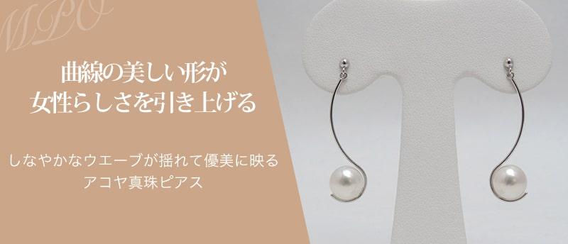 アコヤ真珠ピアス 約8.3mm 約3.5cm y-i-454