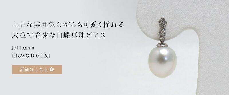 白蝶真珠ピアス